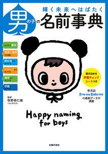 男の子の名前事典 電子書籍版