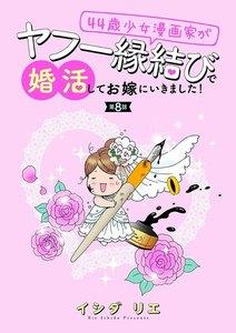 44歳少女漫画家がヤフー縁結びで婚活してお嫁に行きました! 分冊版 8巻