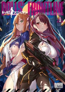 ドールズフロントライン コミックアンソロジー VOL.3