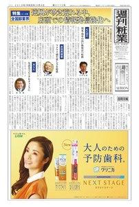 週刊粧業 第3175号