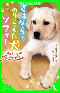 さよならをのりこえた犬 ソフィー