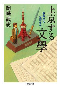 上京する文學 ──春樹から漱石まで