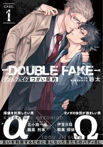 ダブルフェイク-Double Fake- つがい契約 1巻