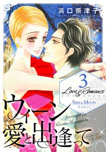 Love&Romance (3) ウィーン 愛と出逢って