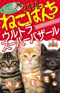 ねこぱんち ウルトラ スーパー バザール 2020 電子書籍版