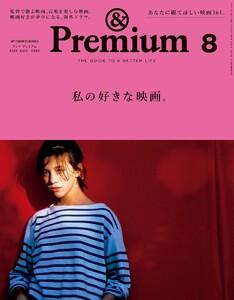 &Premium (アンド プレミアム) 2020年 8月号 [私の好きな映画。]