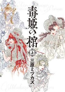 毒姫の棺 (上) 電子書籍版