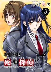 死神探偵 灯 単行本版 (3) 電子書籍版