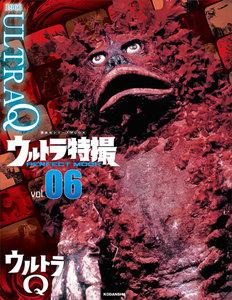 ウルトラ特撮PERFECT MOOK vol.06 ウルトラQ