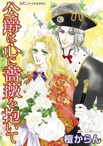 公爵は心に薔薇を抱いて