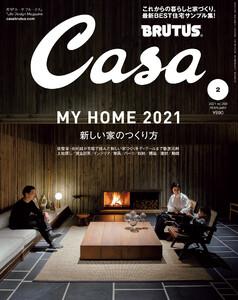 Casa BRUTUS (カーサ・ブルータス) 2021年 2月号 [MY HOME 2021 新しい家のつくり方]