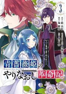【デジタル版限定特典付き】青薔薇姫のやりなおし革命記 3巻