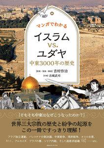 マンガでわかるイスラムvs.ユダヤ 中東3000年の歴史 電子書籍版