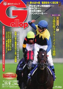 週刊Gallop(ギャロップ) 2015/11/08