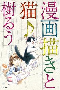 漫画描きと猫♪ 電子書籍版