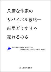 凡庸な作家のサバイバル戦略──結局どうすりゃ売れるのさーNPO法人日本独立作家同盟 第四回セミナー〈佐渡島庸平 鈴木みそ まつもとあつし 講演録〉