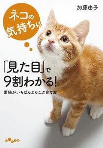 ネコの気持ちは「見た目」で9割わかる!
