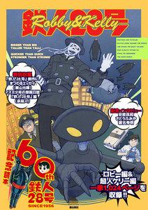 『鉄人28号』生誕60周年記念読本「ロビー&ケリー」 電子書籍版