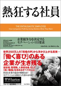 熱狂する社員 ― 企業競争力を決定するモチベーションの3要素