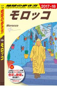 地球の歩き方 E07 モロッコ 2017-2018