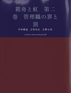 箱舟と虹 第二巻 管理職の罪と罰