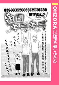朝日キラキラ 【単話売】 電子書籍版