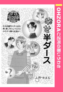 幸せ半ダース 【単話売】 電子書籍版