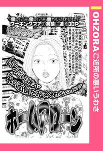 ホームアローン 【単話売】 電子書籍版