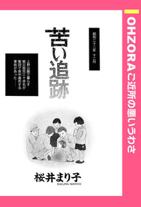 苦い追跡 【単話売】 電子書籍版