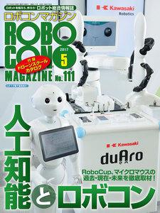 ROBOCON Magazine 2017年5月号