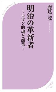 明治の革新者 ~ロマン的魂と商業~