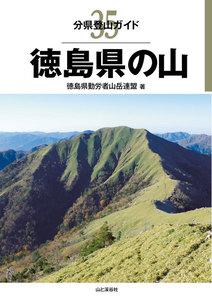 分県登山ガイド35 徳島県の山