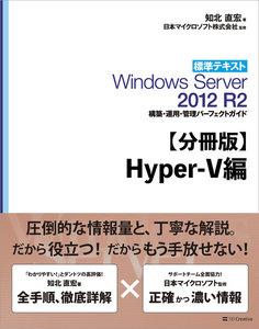 【分冊版】標準テキスト Windows Server 2012 R2 構築・運用・管理パーフェクトガイド Hyper-V編