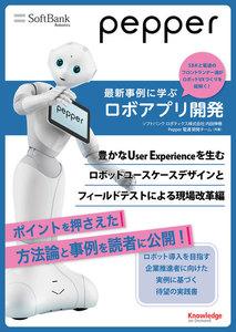 Pepper最新事例に学ぶロボアプリ開発 ~豊かなUser Experienceを生むロボットユースケースデザインとフィールドテストによる現場改革編~