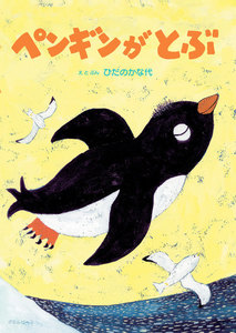 ペンギンがとぶ 電子書籍版