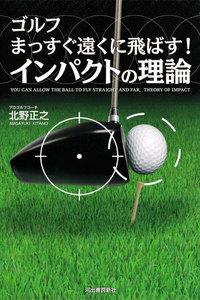 ゴルフ まっすぐ遠くに飛ばす! インパクトの理論