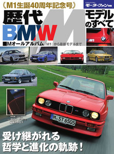モーターファン別冊 ニューモデル速報 歴代シリーズ  歴代BMW Mモデルのすべて