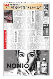 週刊粧業 第3139号