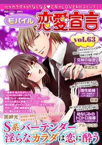 モバイル恋愛宣言 Vol.63