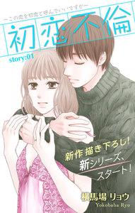 Love Silky 初恋不倫~この恋を初恋と呼んでいいですか~ story01