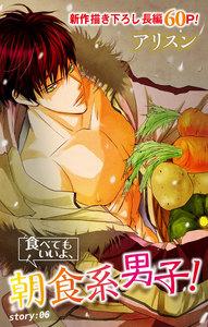 Love Silky 食べてもいいよ、朝食系男子! story06