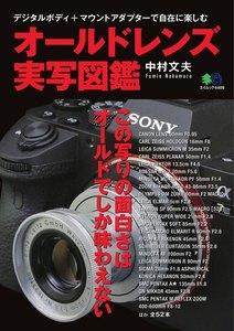 エイ出版社の実用ムック オールドレンズ実写図鑑