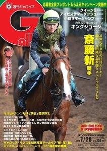 週刊Gallop(ギャロップ) 7月28日号