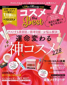 晋遊舎ムック コスメ the Best