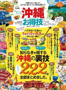 晋遊舎ムック お得技シリーズ147 沖縄お得技ベストセレクション