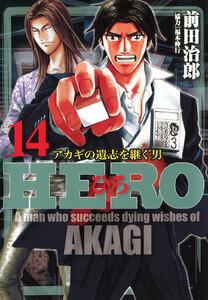 HERO―アカギの遺志を継ぐ男― 14巻
