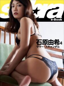 サマー・スキャンダル 石原由希4 [sabra net e-Book]