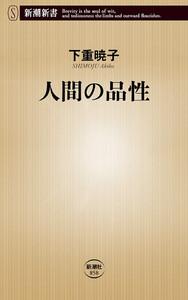 人間の品性(新潮新書)