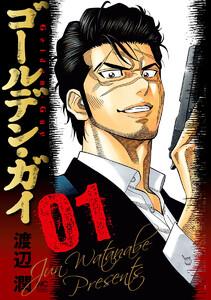 ゴールデン・ガイ (1) 電子書籍版