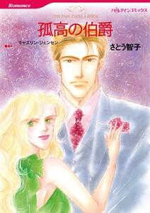 ハーレクインコミックス セット 2020年 vol.615